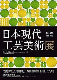 第52回日本現代工芸美術展ポスター